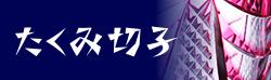 banner-takumi