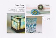 くらすぐらす―ガラス作家3人展―