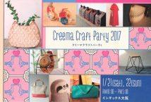 クリーマクラフトパーティ2017