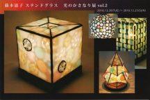 ステンドグラス光のかさなり展VOL.2