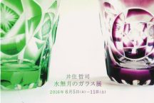 井住哲司 水無月のガラス展