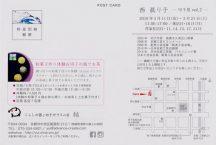 西眞り子―切子展vol.2―