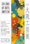 2016大阪工芸展