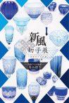 新風切子展~未来のたくみ達~2016
